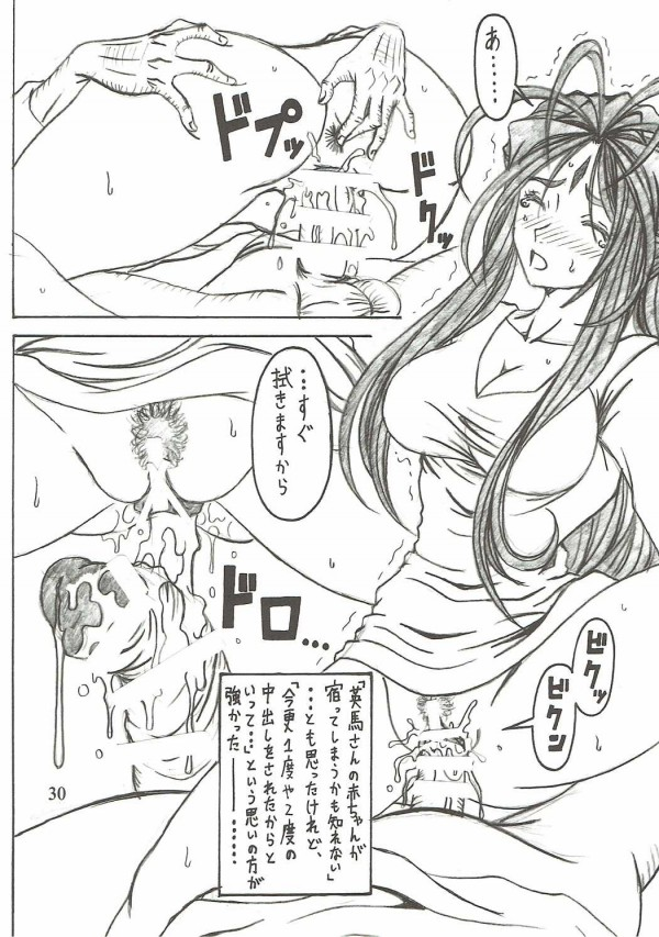 【ああっ女神さまっ】ベルダンディが性奴隷になってフェラしながらアナル舐めてくれるよww【エロ漫画・エロ同人誌】 29