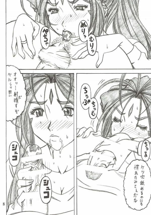 【ああっ女神さまっ】ベルダンディが性奴隷になってフェラしながらアナル舐めてくれるよww【エロ漫画・エロ同人誌】 7