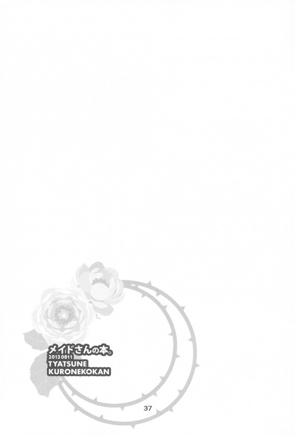 【エロ漫画】メイドがご主人様をフェラしてゴックン・・・中出しセックスされちゃいますww【無料 エロ同人】36