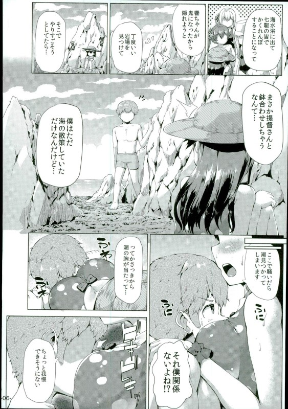 【艦これ エロ漫画・エロ同人】海辺で爆乳の潮が提督におっぱい鷲掴みにされて中出し青姦セックスされますww