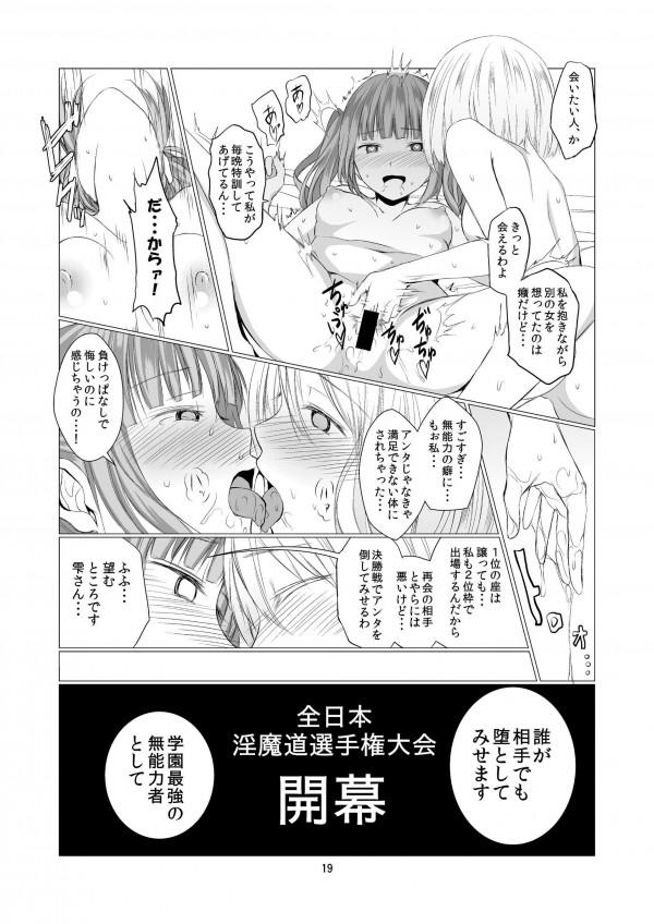 【エロ漫画】女子校生が手マンクンニしあって百合レズセックスしてたら触手も絡んできたw【無料 エロ同人】19