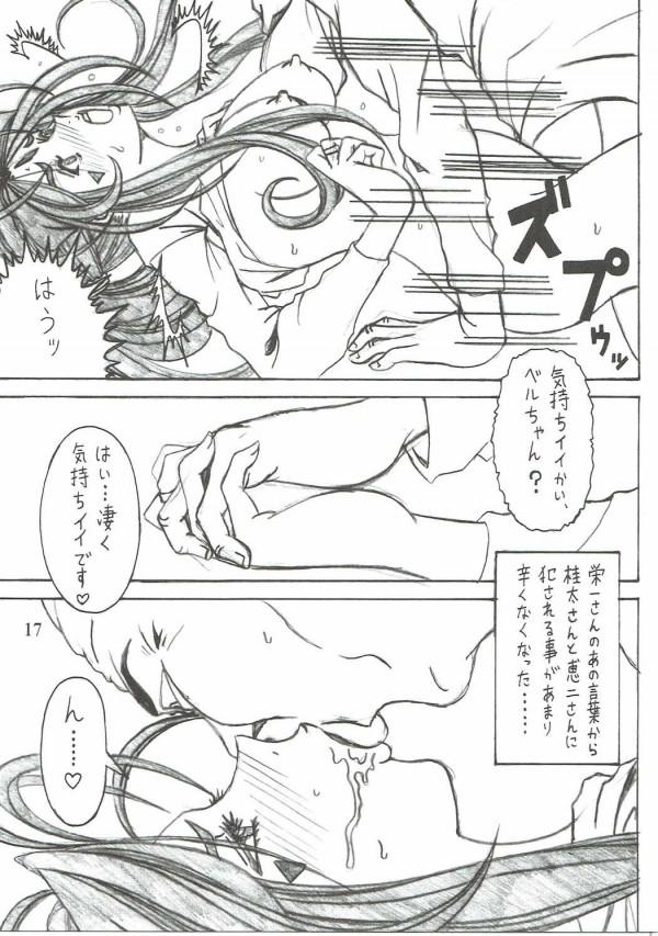 【ああっ女神さまっ】ベルダンディが性奴隷になってフェラしながらアナル舐めてくれるよww【エロ漫画・エロ同人誌】 16