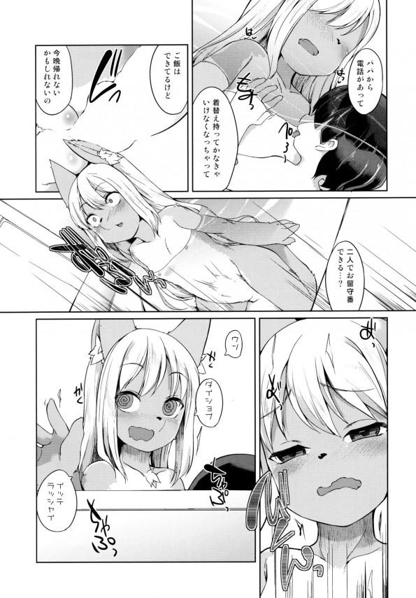 【エロ漫画】貧乳ロリ娘がショタっ子とお風呂でイチャイチャ中出しエッチしちゃいますww【無料 エロ同人】16