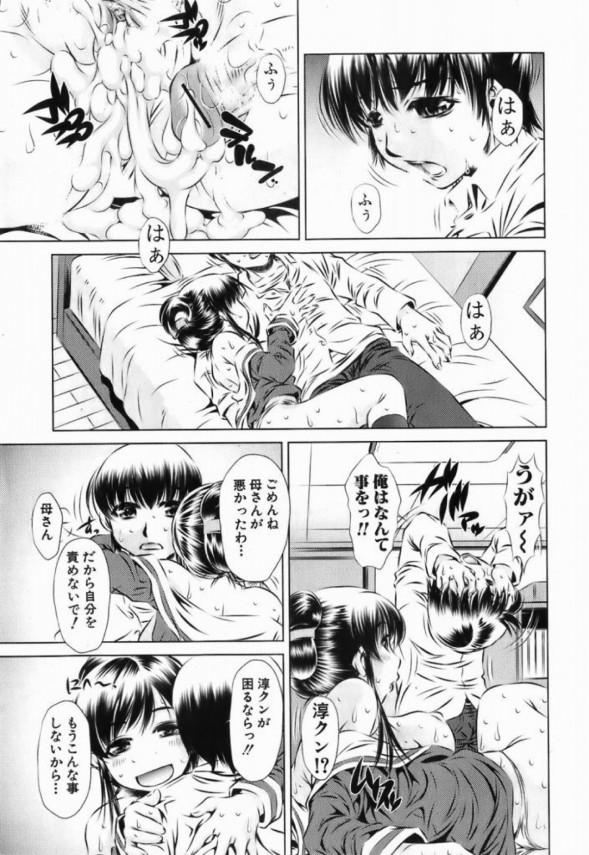 【エロ漫画】巨乳母が息子の部屋でオナニーしてるんだが!【無料 エロ同人】-15