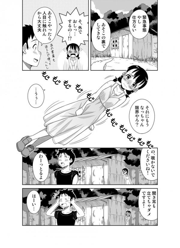 【エロ漫画】お兄さんにおんぶされてる少女が背中に乗りながらおしっこお漏らししちゃったw【無料 エロ同人】7