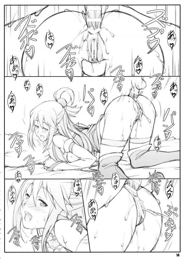 【このすば】アクアと和真が対面座位でイチャラブセックスしてます!!【エロ漫画・エロ同人誌】 14
