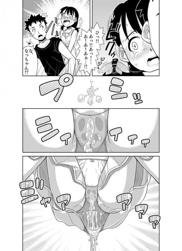 【エロ漫画】お兄さんにおんぶされてる少女が背中に乗りながらおしっこお漏らししちゃったw【無料 エロ同人】17
