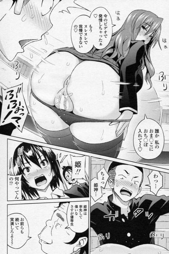 【エロ漫画・エロ同人】教師をイジメてた巨乳女子校生が先生に調教されてるうちにチンコ欲しがっちゃってるwセックス三昧で肉奴隷になってるしwww a008