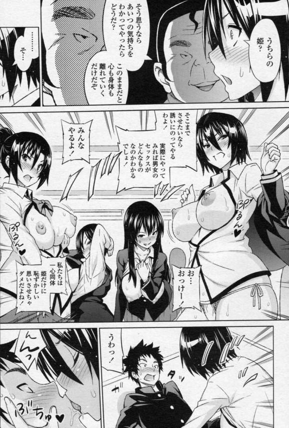 【エロ漫画・エロ同人】教師をイジメてた巨乳女子校生が先生に調教されてるうちにチンコ欲しがっちゃってるwセックス三昧で肉奴隷になってるしwww a011