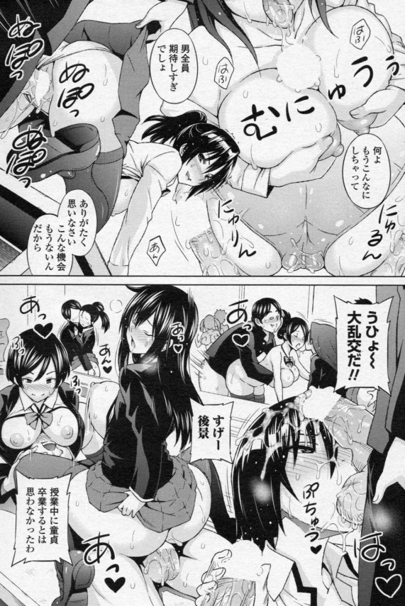 【エロ漫画・エロ同人】教師をイジメてた巨乳女子校生が先生に調教されてるうちにチンコ欲しがっちゃってるwセックス三昧で肉奴隷になってるしwww a012