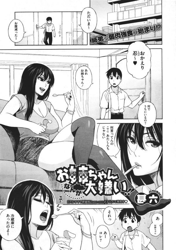 【エロ漫画】乱暴で身勝手な姉に性の玩具にされてきたショタの弟・・されるがままにちんこしごかれ逆レイプ近親相姦で中出ししちゃってるwww