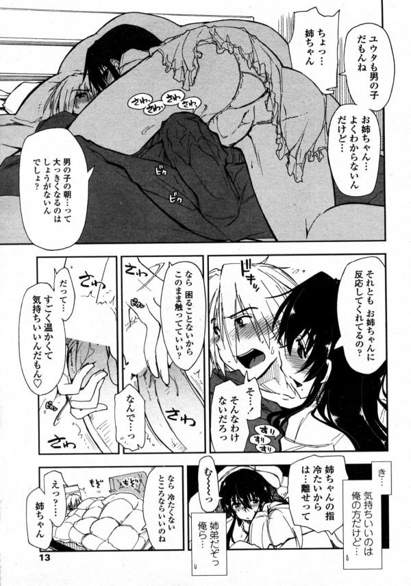【エロ漫画・エロ同人】寒い朝に布団から出れないで居たら巨乳姉が入って来てチンコ弄りだしたンゴwさらに誘惑してくるから近親相姦セックスしたったwww-5