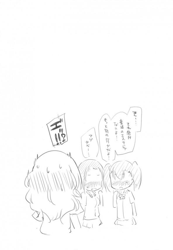 【エロ漫画】少女が裸のマッサージのお姉さんに巨乳おっぱいいじめられてイっちゃう百合レズプレイ【無料 エロ同人】16