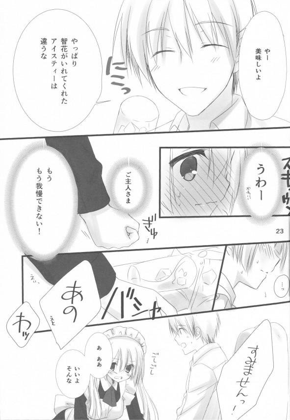 【エロ漫画】メイドがご主人様をフェラしてゴックン・・・中出しセックスされちゃいますww【無料 エロ同人】22