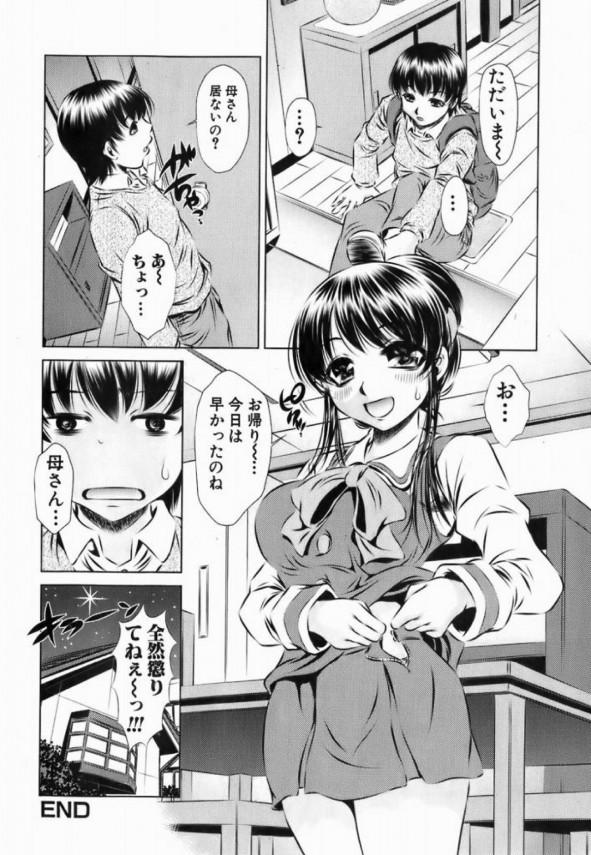 【エロ漫画】巨乳母が息子の部屋でオナニーしてるんだが!【無料 エロ同人】-16