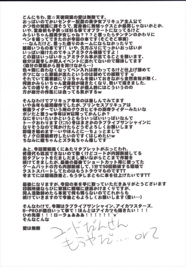 【プリキュア エロ同人】巨乳のみらいに制しブッカケたりパイパンまんこに中出ししちゃう本ですw【無料 エロ漫画】3