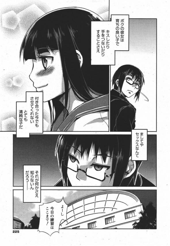 【エロ漫画・エロ同人】清純な巨乳女子校生がバスケ部のマネージャーしてるけど部員にマッサージお願いされたらエッチなマッサージしてるw乱交セックスで部員もスッキリwww-3