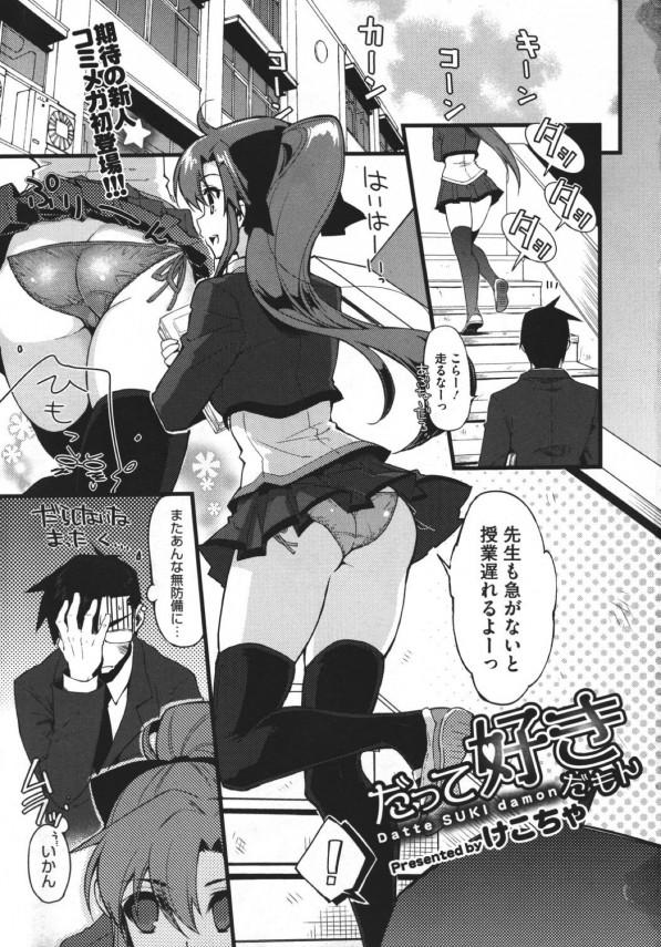 【エロ漫画・エロ同人】巨乳女子校生な生徒が先生をメッチャ誘惑してるwキスもしたことないのにフェラチオしてきて拒否ってたけど可愛い事言うから中出しセックスしちゃってるwww-1