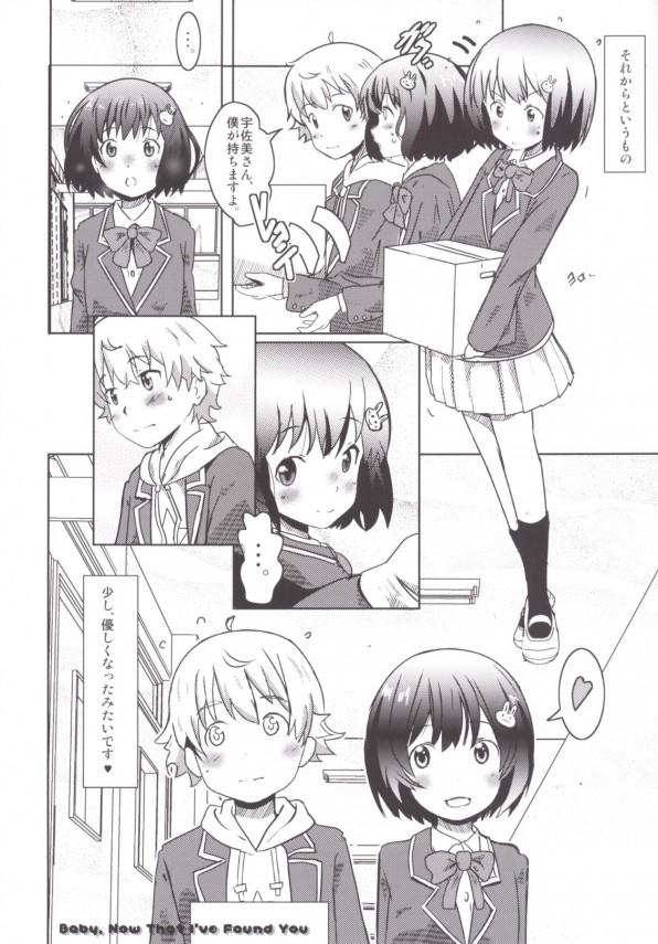 【この美 エロ同人】すばるとみずきが学校で裸になって中出しセックスしちゃってますww【無料 エロ漫画】26