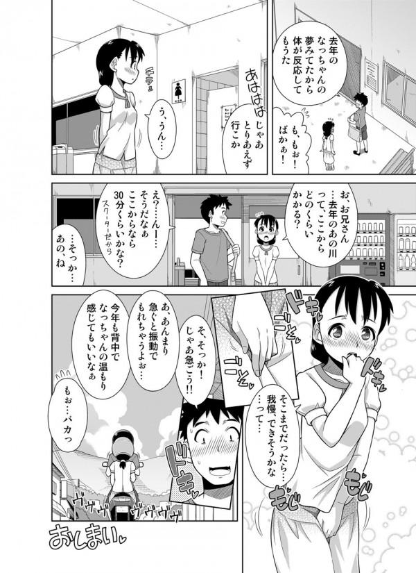 【エロ漫画】お兄さんにおんぶされてる少女が背中に乗りながらおしっこお漏らししちゃったw【無料 エロ同人】30