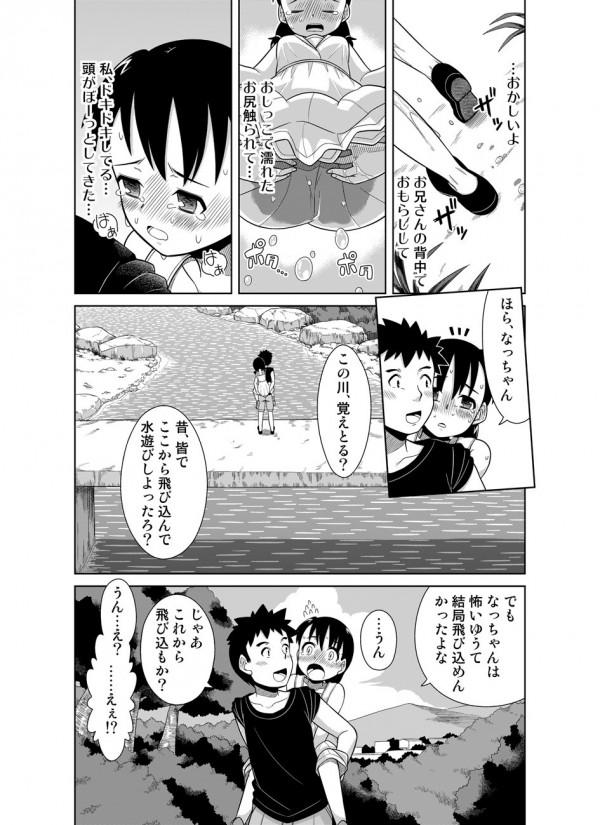 【エロ漫画】お兄さんにおんぶされてる少女が背中に乗りながらおしっこお漏らししちゃったw【無料 エロ同人】20