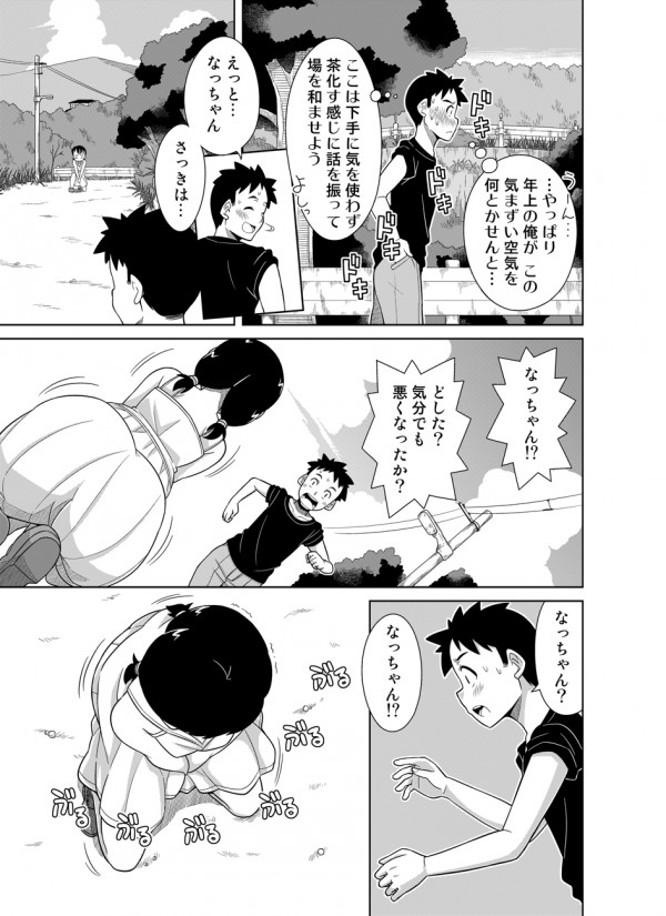 【エロ漫画】お兄さんにおんぶされてる少女が背中に乗りながらおしっこお漏らししちゃったw【無料 エロ同人】13