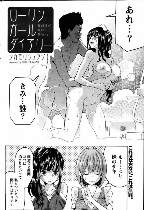 【エロ漫画】同棲してる彼女の巨乳妹をしばらく面倒見ることになったンゴw妹が段々彼氏にときめいちゃってるけど寝取る気はないから処女貰ってって言ってセックスしますたwww