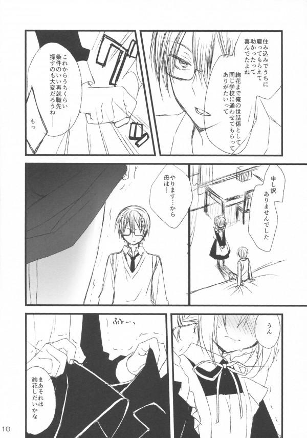 【エロ漫画】メイドがご主人様をフェラしてゴックン・・・中出しセックスされちゃいますww【無料 エロ同人】9