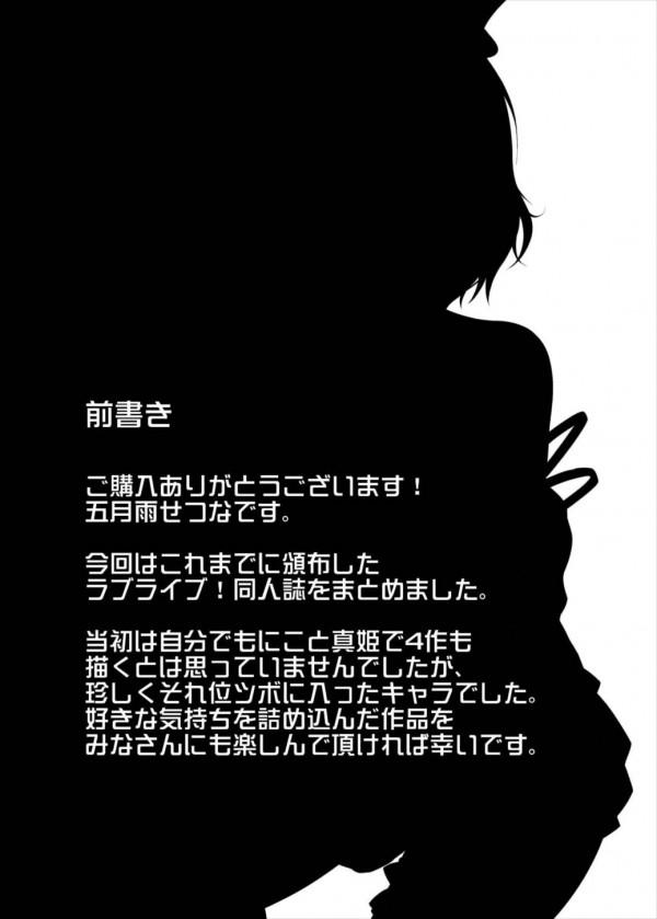 【ラブライブ!】騙されて矢澤にこがアダルトビデオに出演させられてるんだけどwww【エロ漫画・エロ同人誌】pn002