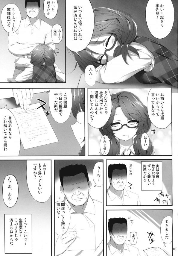 【東方 エロ同人】菫子が寝ている間に学校の先生がハメドリレイプしちゃいますww【無料 エロ漫画】pn002