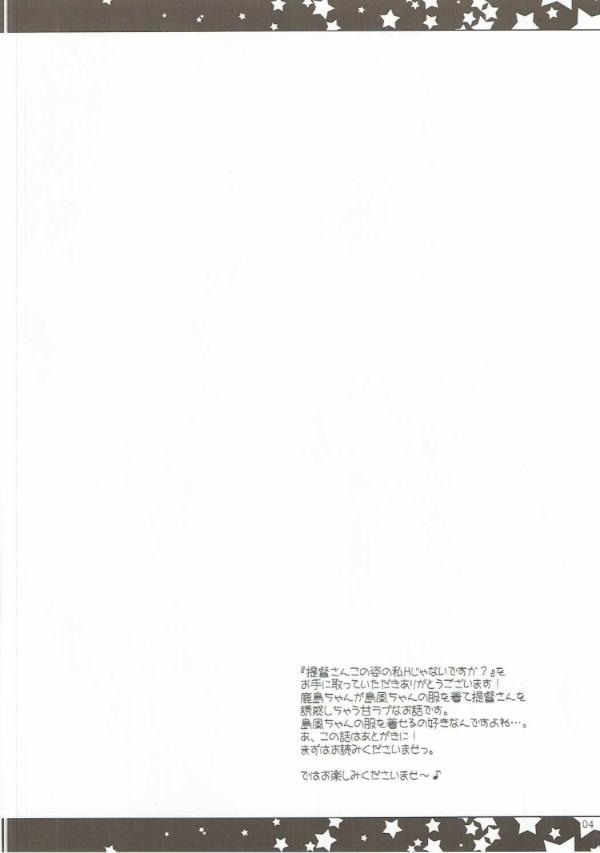 【艦これ】鹿島の島風コスパイズリが極上すぎな件www【エロ漫画・エロ同人誌】pn003