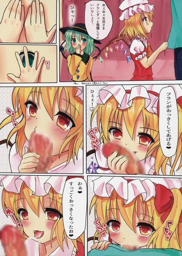 【東方】古明地こいしとフランドール・スカーレットの3Pエロ!!www【エロ漫画・エロ同人誌】pn004