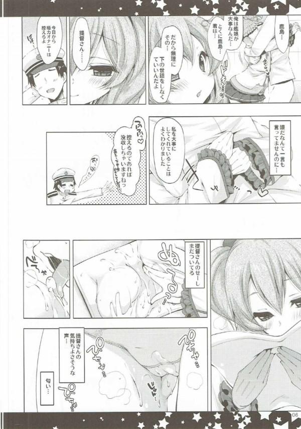 【艦これ】鹿島の島風コスパイズリが極上すぎな件www【エロ漫画・エロ同人誌】pn005