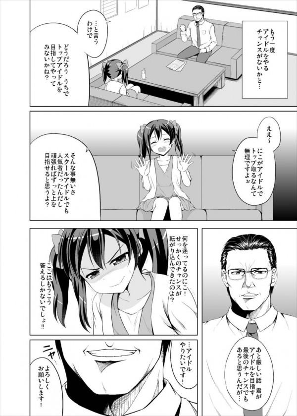 【ラブライブ!】騙されて矢澤にこがアダルトビデオに出演させられてるんだけどwww【エロ漫画・エロ同人誌】pn006