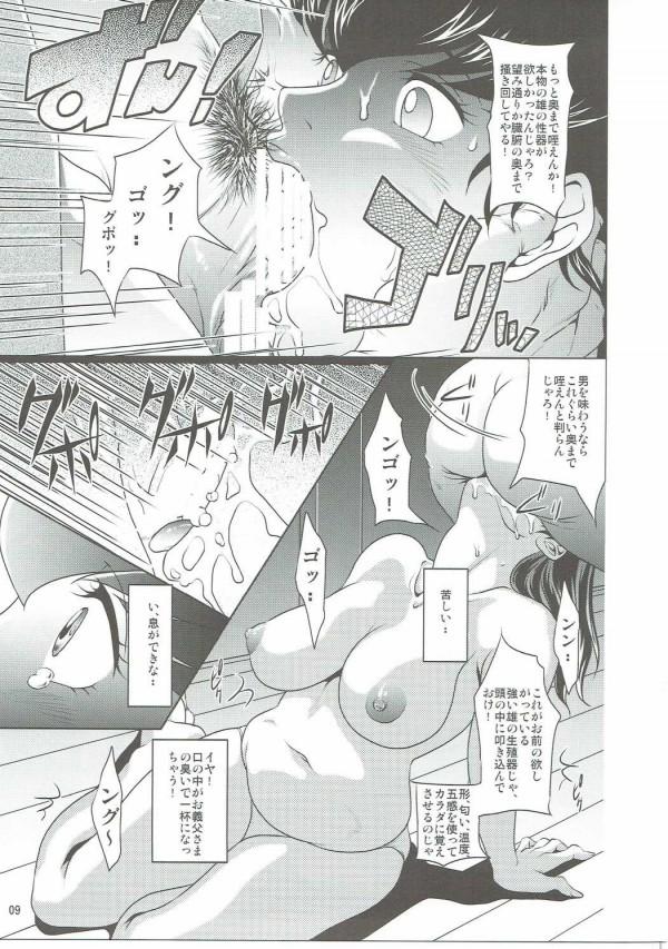 【めぞん一刻 エロ同人】響子が老人にイラマチオされて中出しセックスされたったww【無料 エロ漫画】pn008