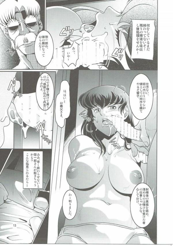【めぞん一刻 エロ同人】響子が老人にイラマチオされて中出しセックスされたったww【無料 エロ漫画】pn012