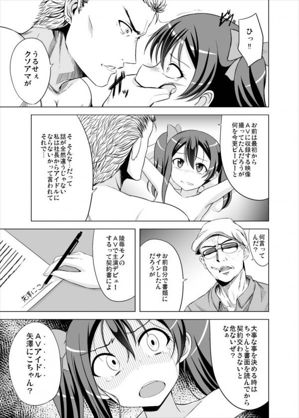【ラブライブ!】騙されて矢澤にこがアダルトビデオに出演させられてるんだけどwww【エロ漫画・エロ同人誌】pn013