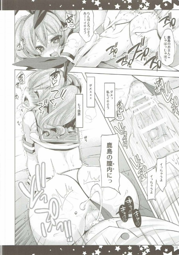 【艦これ】鹿島の島風コスパイズリが極上すぎな件www【エロ漫画・エロ同人誌】pn015