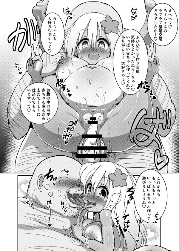 【艦これ】秘書艦ろーちゃんとイチャラブエッチして孕ませまくりwww【エロ漫画・エロ同人誌】pn017