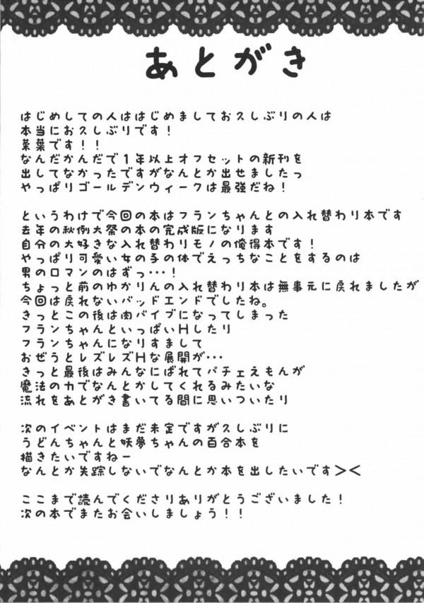 【東方】フランドール・スカーレットがおっさんと体が入れ替わって足コキされるwww【エロ漫画・エロ同人誌】pn018