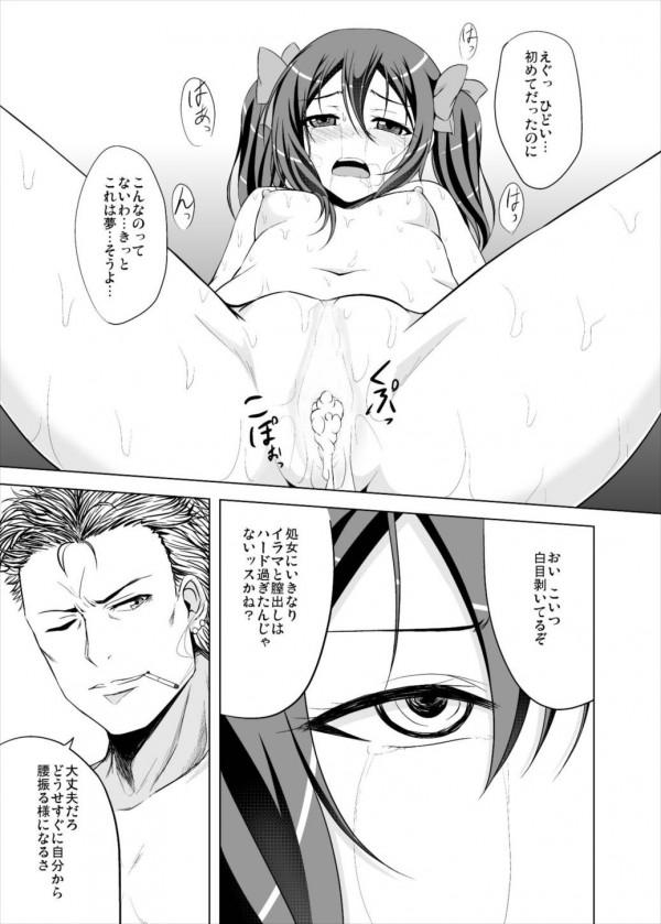 【ラブライブ!】騙されて矢澤にこがアダルトビデオに出演させられてるんだけどwww【エロ漫画・エロ同人誌】pn019