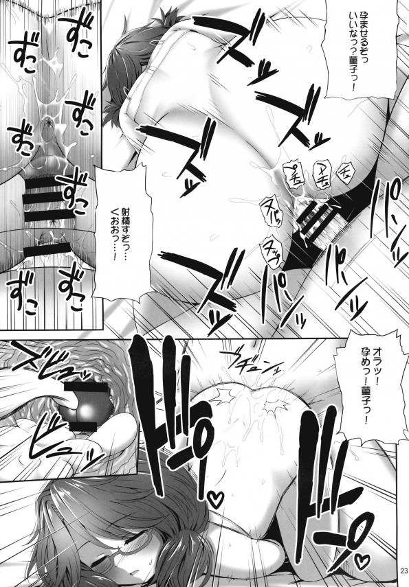 【東方 エロ同人】菫子が寝ている間に学校の先生がハメドリレイプしちゃいますww【無料 エロ漫画】pn022