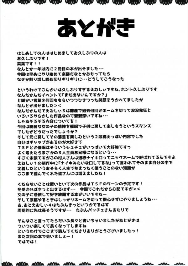 【東方】咲夜がエッチなメイドの格好をして中出しセックスされちゃいますw【エロ漫画・エロ同人誌】 pn024