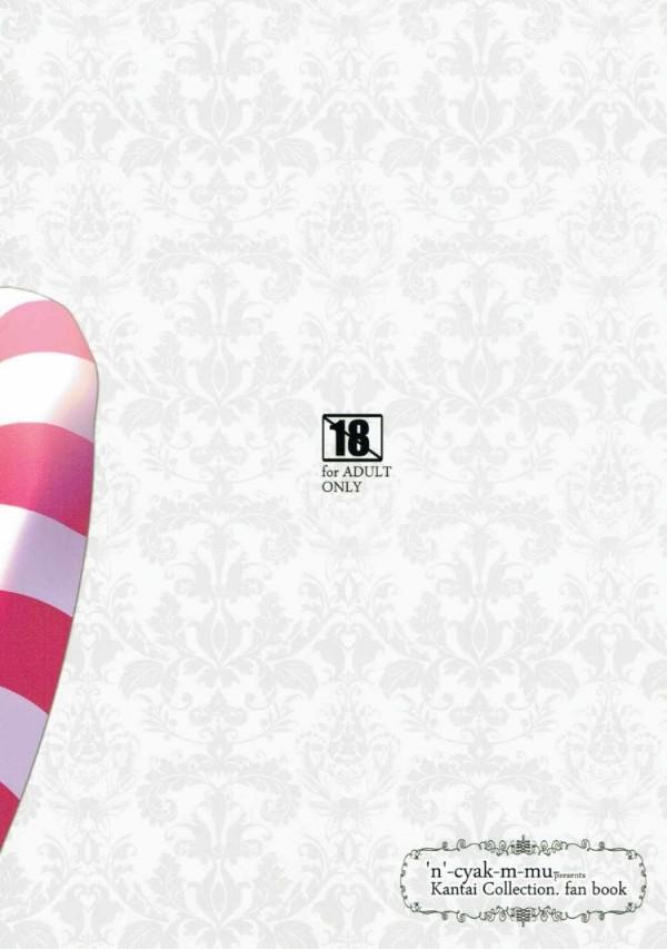 【艦これ】鹿島の島風コスパイズリが極上すぎな件www【エロ漫画・エロ同人誌】pn024