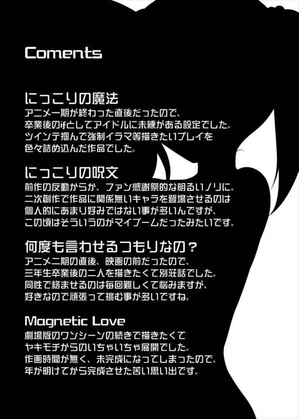 【ラブライブ!】騙されて矢澤にこがアダルトビデオに出演させられてるんだけどwww【エロ漫画・エロ同人誌】pn078