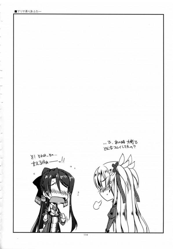 【英雄伝説 エロ同人】アリサのパイパンおまんこにリィンが中出しセックスしちゃうよww【無料 エロ漫画】pn114
