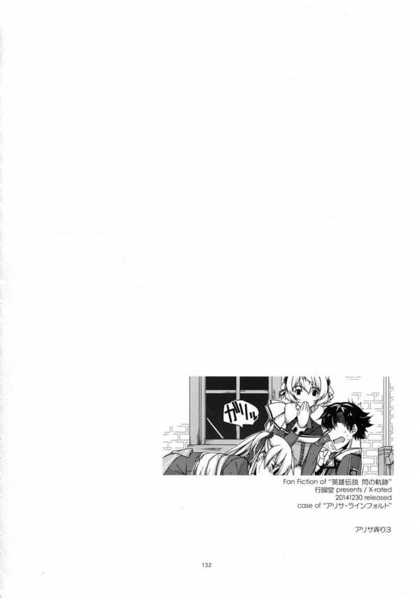 【英雄伝説 エロ同人】アリサのパイパンおまんこにリィンが中出しセックスしちゃうよww【無料 エロ漫画】pn132