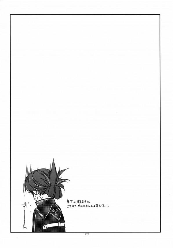 【英雄伝説 エロ同人】アリサのパイパンおまんこにリィンが中出しセックスしちゃうよww【無料 エロ漫画】pn177