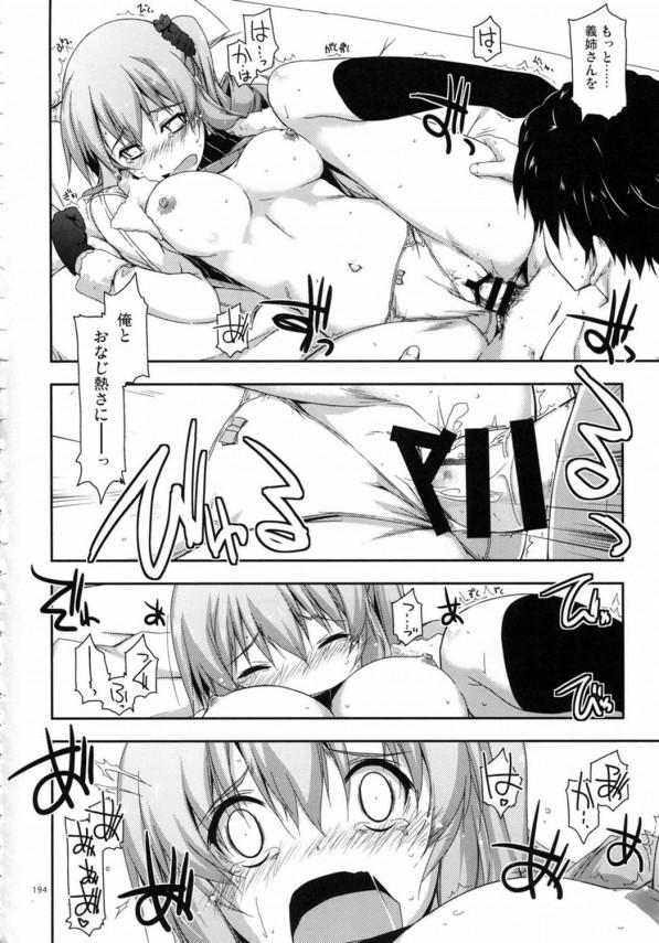 【英雄伝説】ラウラとリィンがラブラブセックス・・・アルティナ、レンも中出し乱交セックスしちゃいますw【エロ漫画・エロ同人誌】 pn194