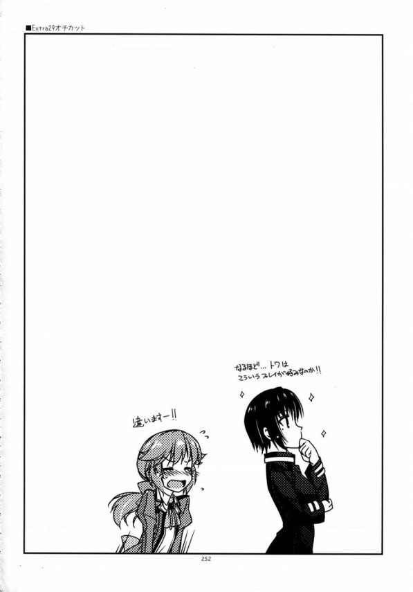 【英雄伝説】ラウラとリィンがラブラブセックス・・・アルティナ、レンも中出し乱交セックスしちゃいますw【エロ漫画・エロ同人誌】 pn252